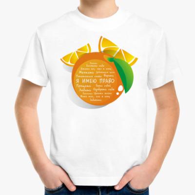 Детская футболка Апельсин. Я имею право