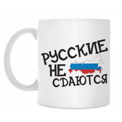 Кружка Русские не сдаются