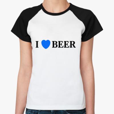 Женская футболка реглан I love beer