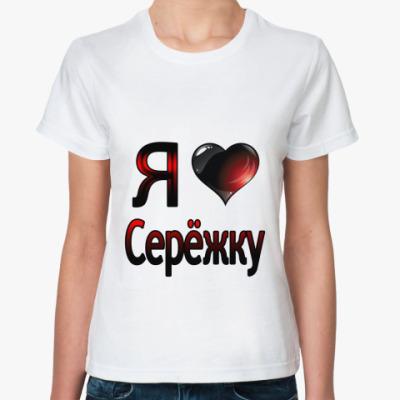 Классическая футболка  я люблю Серёжку