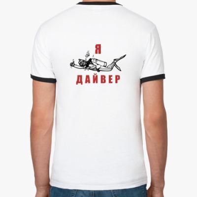 Футболка Ringer-T Я - ДАЙВЕР