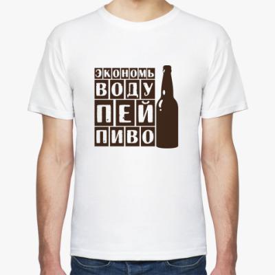Футболка Экономь воду-пей пиво!
