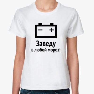Классическая футболка Заведу в любой мороз!