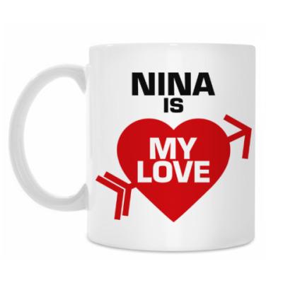 Кружка Нина - моя любовь