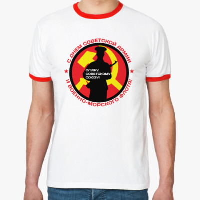 Футболка Ringer-T 23 февраля СССР