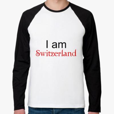 Футболка реглан с длинным рукавом  I am Switzerland