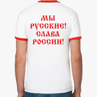 Футболка Ringer-T Мы русские!