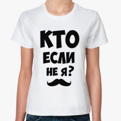 Классическая футболка Кто если не я?