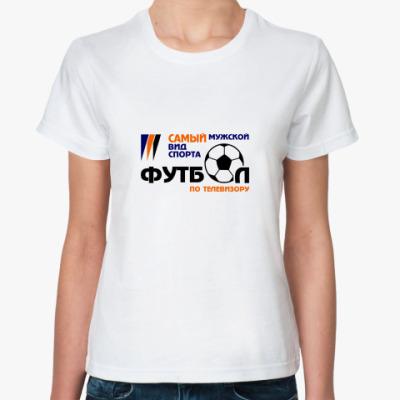 Классическая футболка МУЖСКОЙ ВИД СПОРТА
