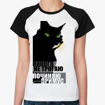 Женская футболка реглан Никого не трогаю