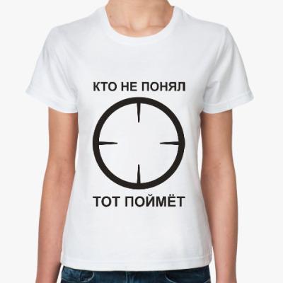 Классическая футболка Кто не понял