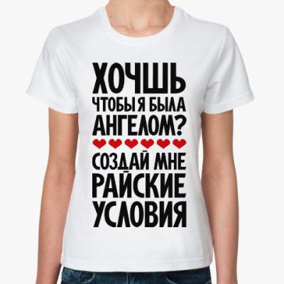 Классическая футболка Хочешь чтобы я была ангелом