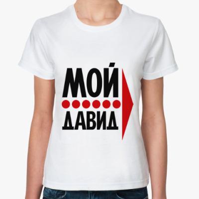 Классическая футболка Мой Давид
