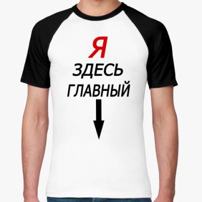 Футболка реглан ГЛАВНЫЙ