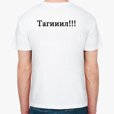 Я люблю Тагииил