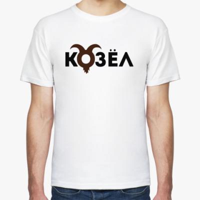 Футболка Козел
