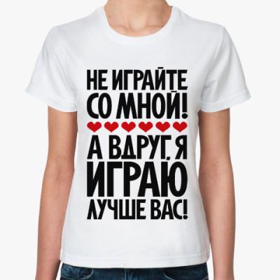 Классическая футболка Не играйте со мной!