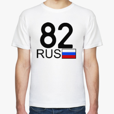 Футболка 82 RUS (A777AA)