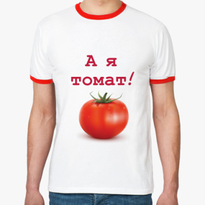 Футболка Ringer-T А я томат!