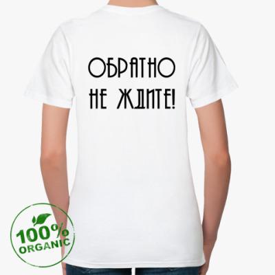 Женская футболка из органик-хлопка Ухожу замуж. Обратно не ждите!
