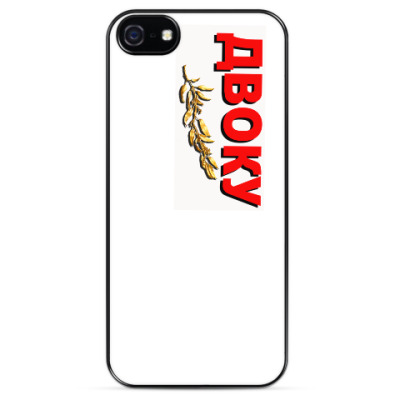 Чехол для iPhone Чехол для iPhone 5/5s черный