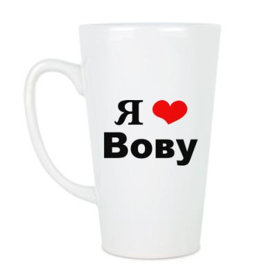 Чашка Латте 'Я люблю Вову'
