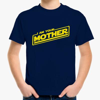 Детская футболка Я твоя мать