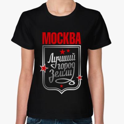 Женская футболка Москва - лучший город земли