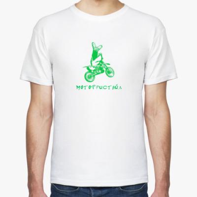 Футболка Мотофристайл