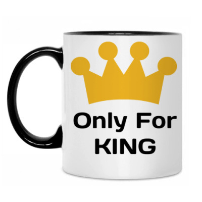 Кружка Only for king
