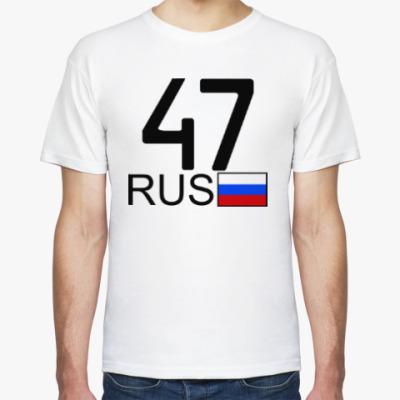 Футболка 47 RUS (A777AA)