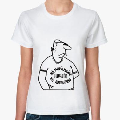 Классическая футболка мужик