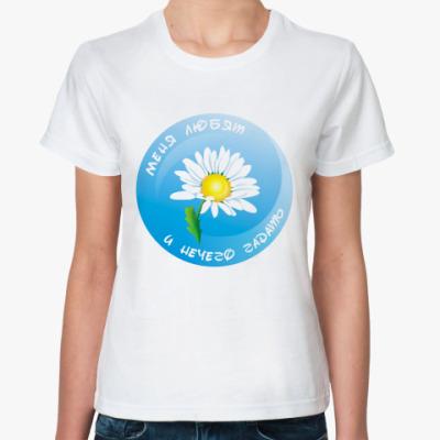 Классическая футболка Меня любят, и нечего гадать :)