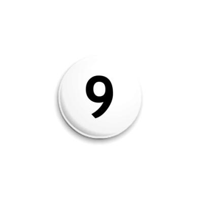 Значок 25мм Цифра 9