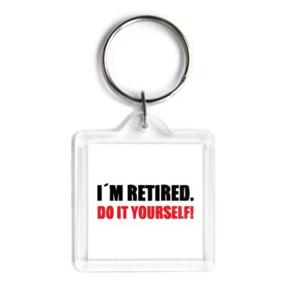Брелок  I'm retired
