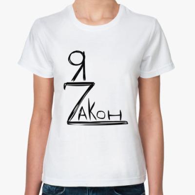 Классическая футболка Я Zакон