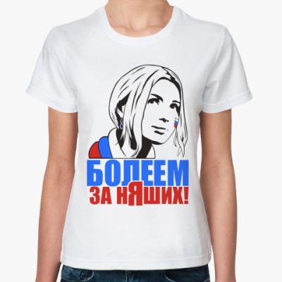 Классическая футболка Болеем за няших
