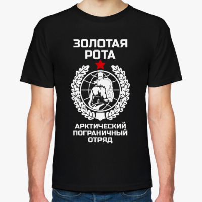 Футболка Золотая рота АПО
