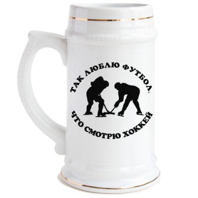 Пивная кружка хоккей