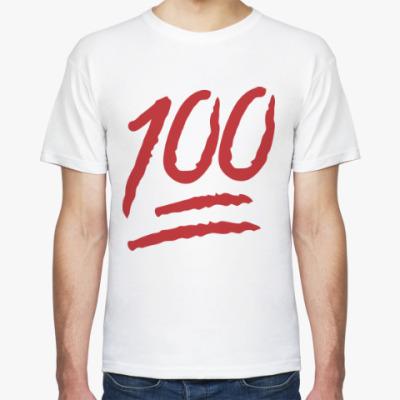 Футболка 100