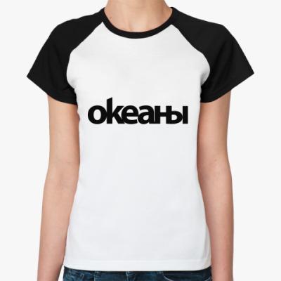 Женская футболка реглан океаны
