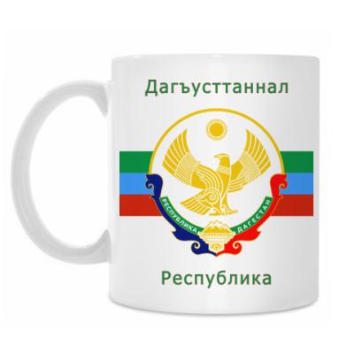 Кружка Республика Дагестан
