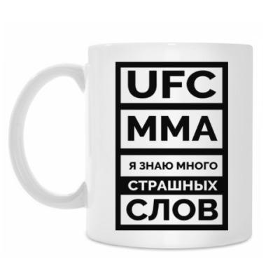 Кружка UFC и MMA
