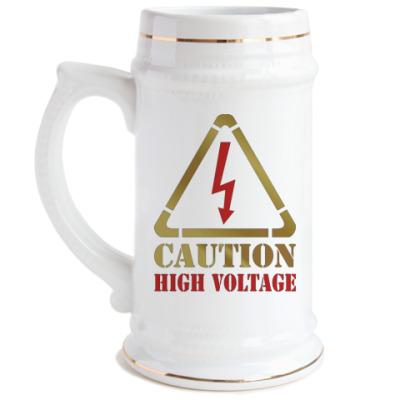 Пивная кружка Высокое напряжение