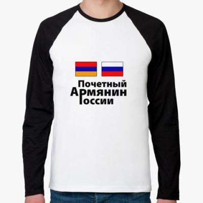 Футболка реглан с длинным рукавом   Армянин Росси