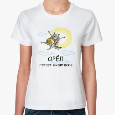 Классическая футболка Орел летает выше всех!