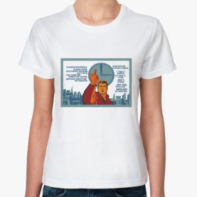 Классическая футболка Минута