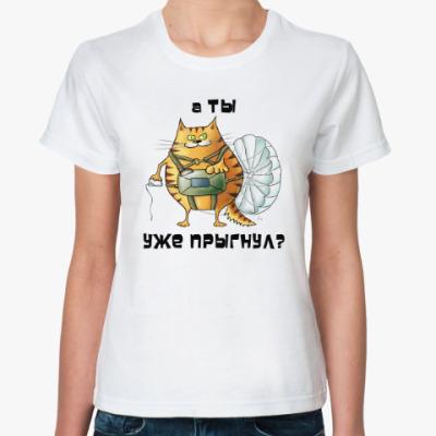 Классическая футболка А ты уже прыгнул?