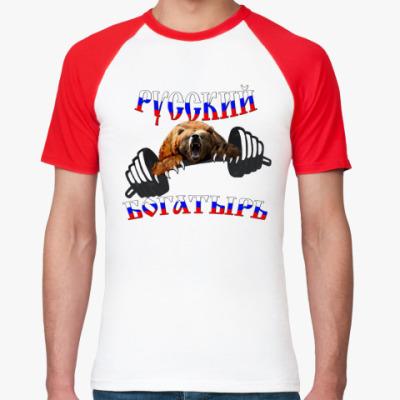 Футболка реглан Русский богатырь