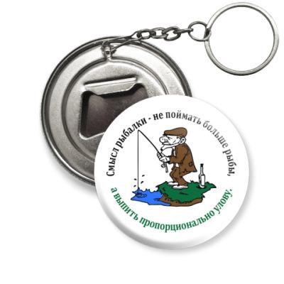 Брелок-открывашка Смысл рыбалки
